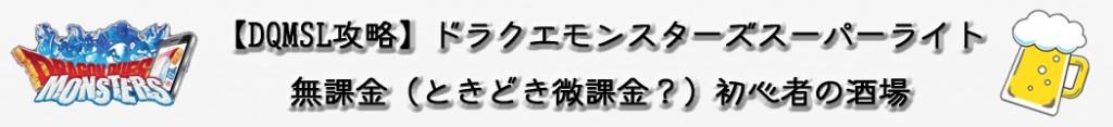 【DQMSL攻略】ドラクエモンスターズスーパーライト 無課金初心者の酒場