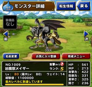 DQMSL 攻略,凶魔獣メイザー,☆4+4,ステータス,とくぎ