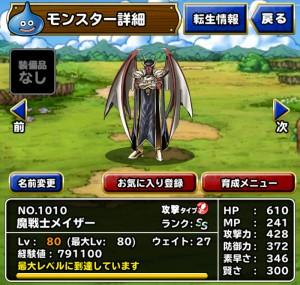 DQMSL 攻略,魔戦士メイザー,☆4+4,ステータス,とくぎ